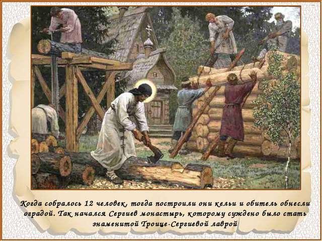 Когда собралось 12 человек, тогда построили они кельи и обитель обнесли огра...