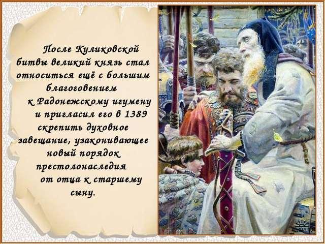 После Куликовской битвы великий князь стал относиться ещё с большим благогов...
