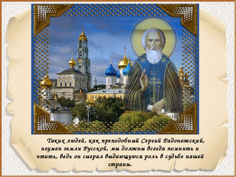 Таких людей, как преподобный Сергий Радонежский, игумен земли Русской, мы до...