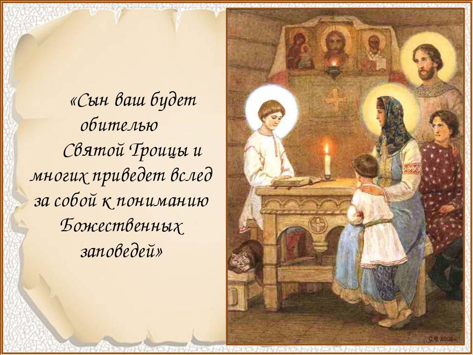 «Сын ваш будет обителью Святой Троицы и многих приведет вслед за собой к пон...