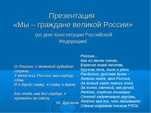Россия… Как из песни слово, Березок юная листва, Кругом леса, поля и реки, Ра