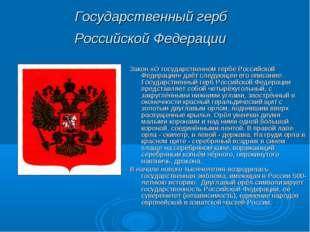 Государственный герб Российской Федерации Закон «О государственном гербе Росс