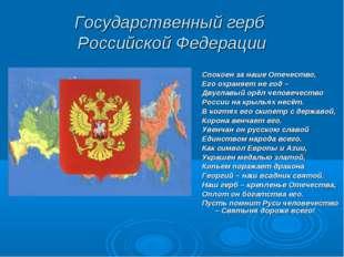Государственный герб Российской Федерации Спокоен за наше Отечество, Его охра