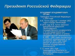 Президент Российской Федерации ВЛАДИМИР ВЛАДИМИРОВИЧ ПУТИН Президент Российск