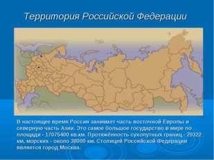 В настоящее время Россия занимает часть восточной Европы и северную часть Ази