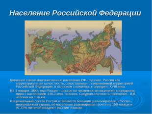 Население Российской Федерации Коренное самое многочисленное население РФ - р