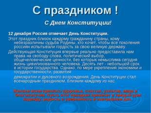 С праздником ! С Днем Конституции! 12 декабря Россия отмечает День Конституци