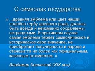 О символах государства « ...древняя эмблема или цвет нации, подобно гербу дре