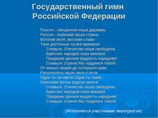 Государственный гимн Российской Федерации Россия - священная наша держава, Ро