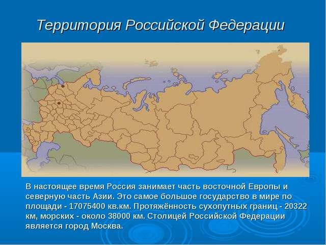 В настоящее время Россия занимает часть восточной Европы и северную часть Ази...
