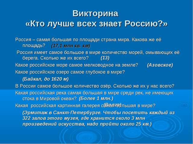 Викторина «Кто лучше всех знает Россию?» Россия – самая большая по площади ст...