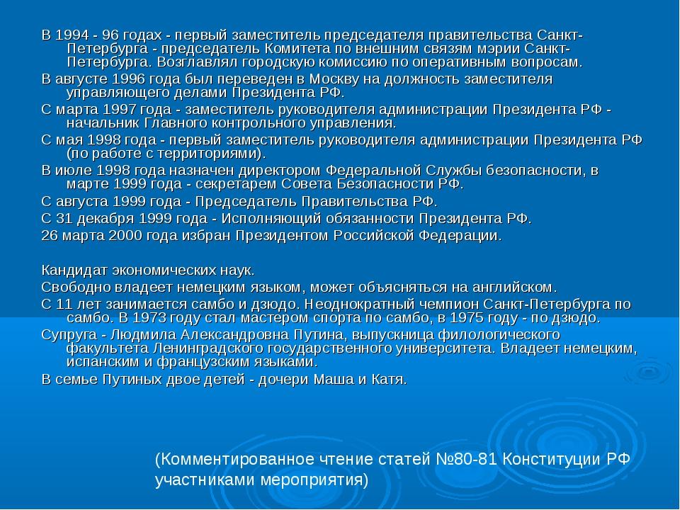 В 1994 - 96 годах - первый заместитель председателя правительства Санкт-Петер...