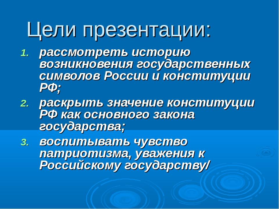 Цели презентации: рассмотреть историю возникновения государственных символов...