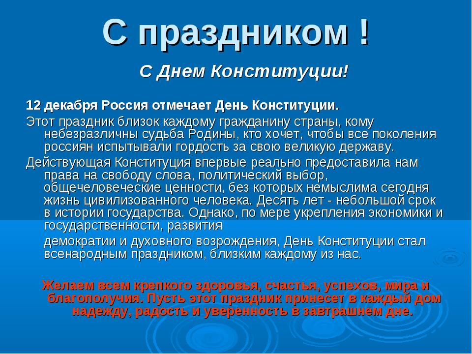 С праздником ! С Днем Конституции! 12 декабря Россия отмечает День Конституци...