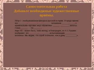 Ключ к самостоятельной работе Пётр I – необыкновенная фигура в русской истори