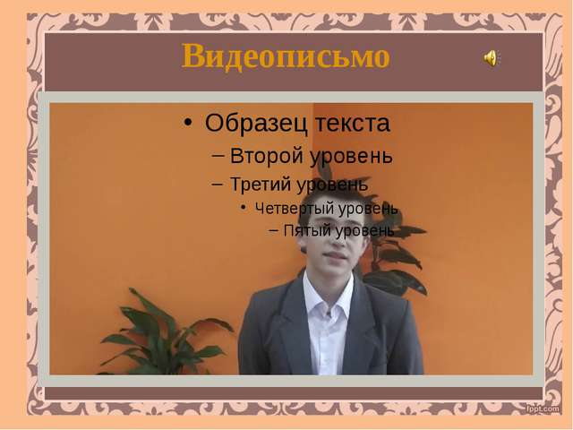 Видеописьмо