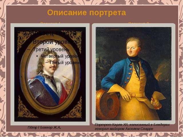 Описание портрета Вариант-1 Вариант-2 Портрет Карла XII, написанный в Бендер...