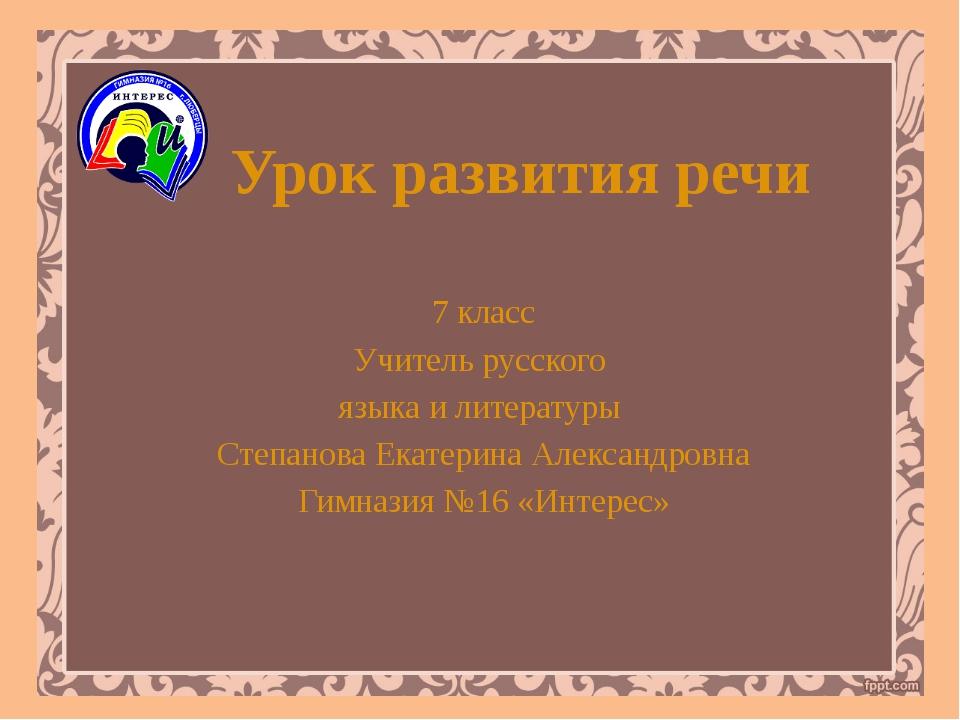 Урок развития речи 7 класс Учитель русского языка и литературы Степанова Екат...