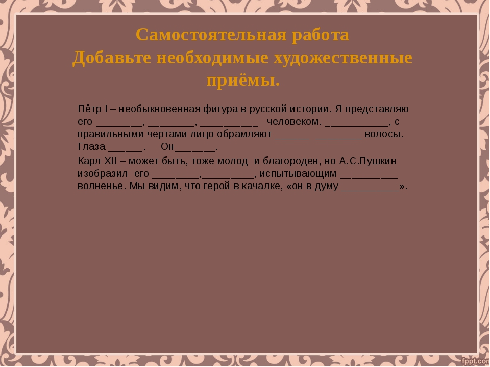 Ключ к самостоятельной работе Пётр I – необыкновенная фигура в русской истори...