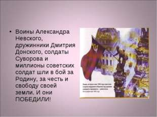 Воины Александра Невского, дружинники Дмитрия Донского, солдаты Суворова и ми