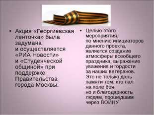 Акция «Георгиевская ленточка» была задумана иосуществляется «РИА Новости» и
