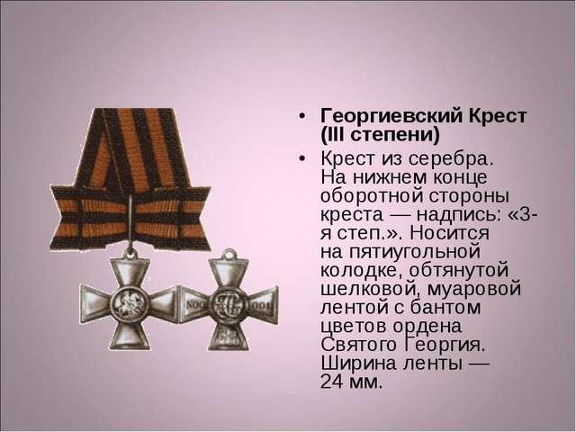 Георгиевский Крест (IIIстепени) Крест изсеребра. Нанижнем конце оборотной...