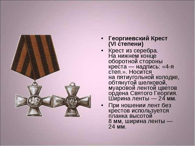 Георгиевский Крест (VIстепени) Крест изсеребра. Нанижнем конце оборотной с...