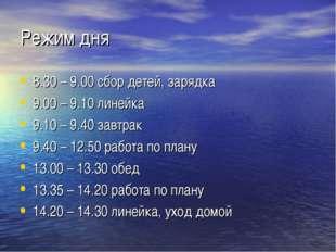 Режим дня 8.30 – 9.00 сбор детей, зарядка 9.00 – 9.10 линейка 9.10 – 9.40 зав