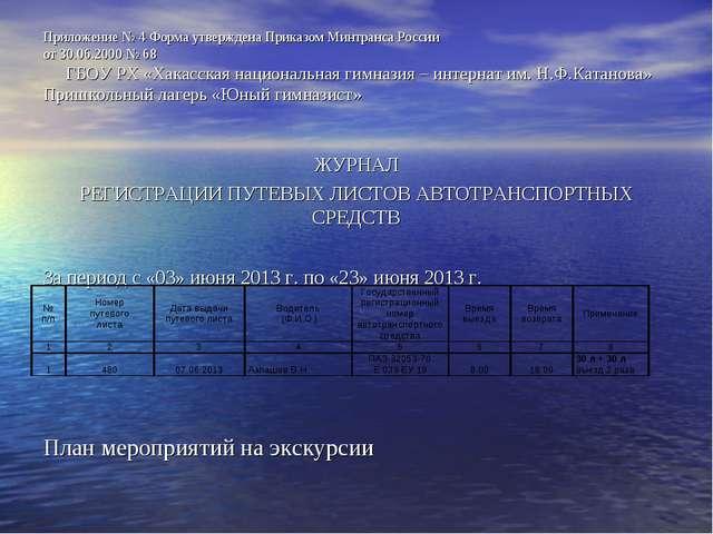 Приложение № 4 Форма утверждена Приказом Минтранса России от 30.06.2000 № 68...