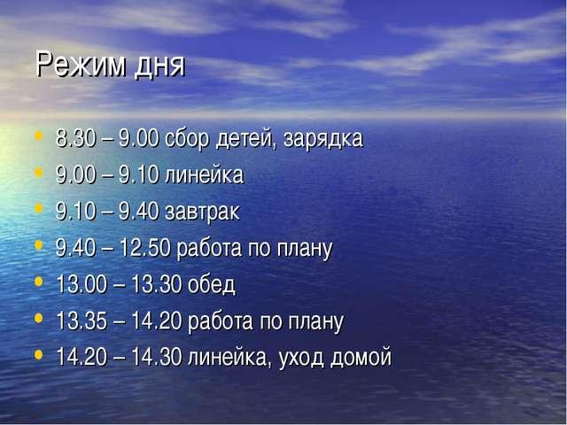 Режим дня 8.30 – 9.00 сбор детей, зарядка 9.00 – 9.10 линейка 9.10 – 9.40 зав...
