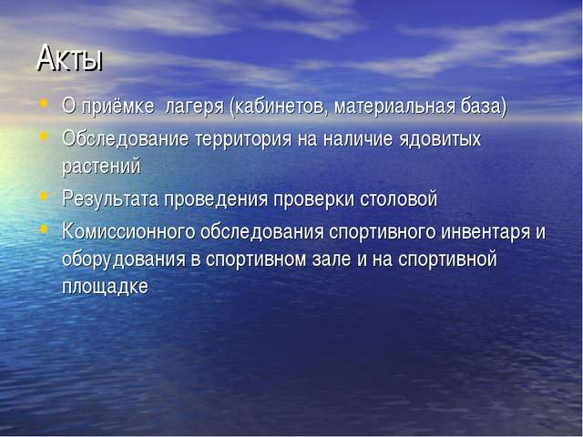Акты О приёмке лагеря (кабинетов, материальная база) Обследование территория...