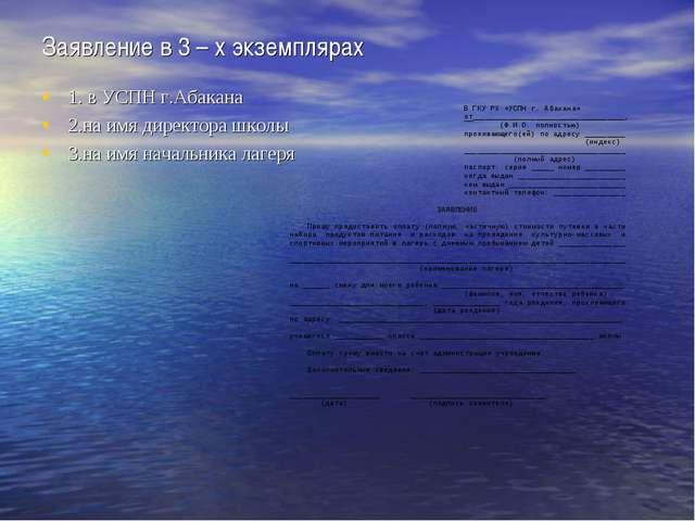 Заявление в 3 – х экземплярах 1. в УСПН г.Абакана 2.на имя директора школы 3....