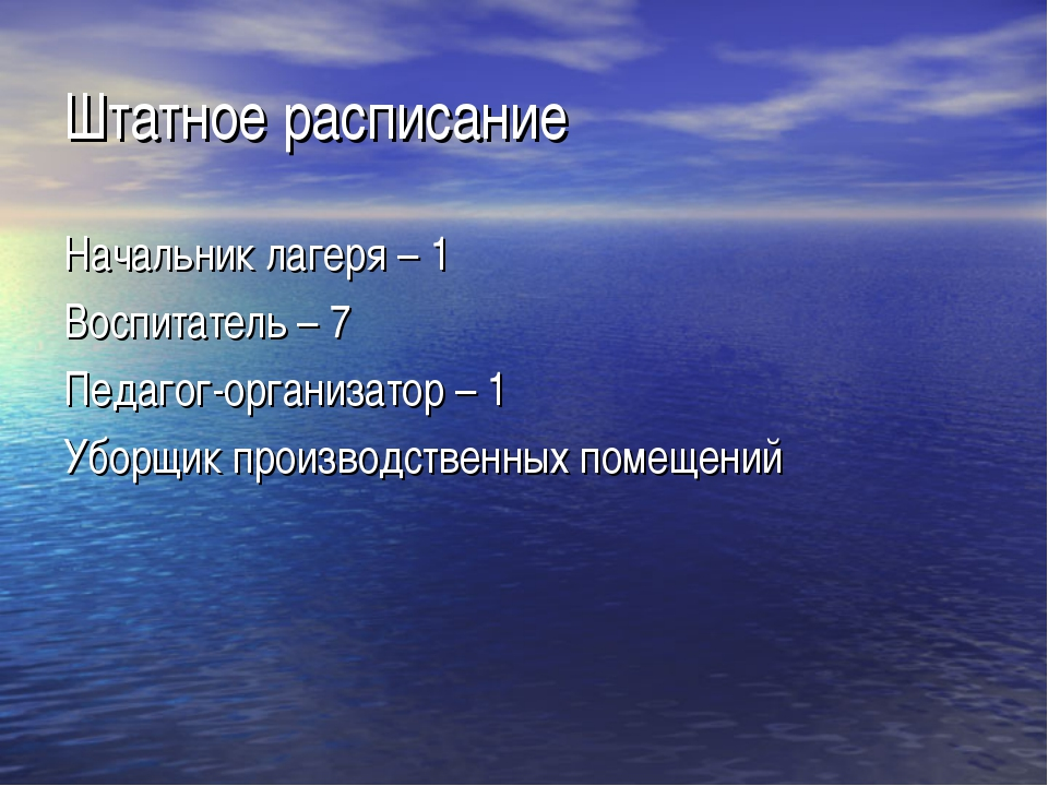 Штатное расписание Начальник лагеря – 1 Воспитатель – 7 Педагог-организатор –...