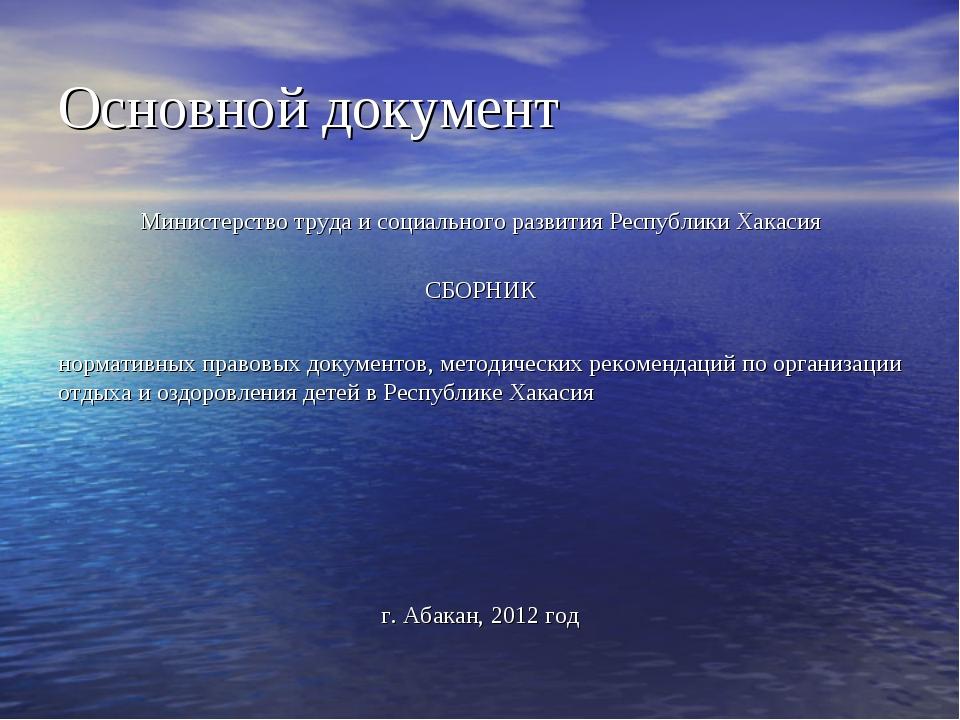 Основной документ Министерство труда и социального развития Республики Хакаси...