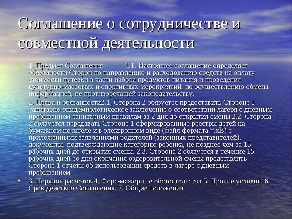 Соглашение о сотрудничестве и совместной деятельности 1. Предмет Соглашения 1...
