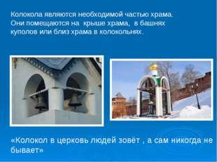 Колокола являются необходимой частью храма. Они помещаются на крыше храма, в