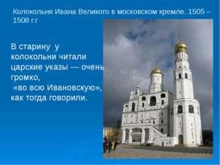 Колокольня Ивана Великого в московском кремле. 1505 – 1508 г.г  В старину у