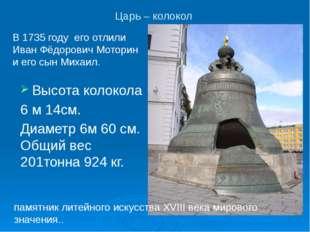 Царь – колокол Высота колокола 6 м 14см. Диаметр 6м 60 см. Общий вес 201тонна