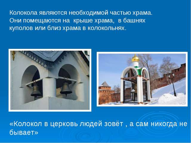 Колокола являются необходимой частью храма. Они помещаются на крыше храма, в...
