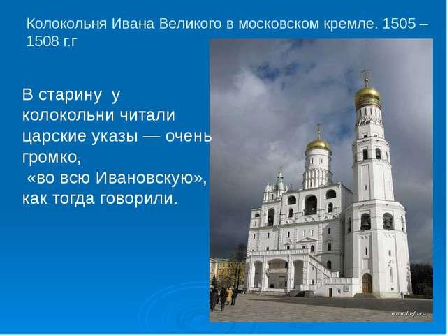 Колокольня Ивана Великого в московском кремле. 1505 – 1508 г.г  В старину у...