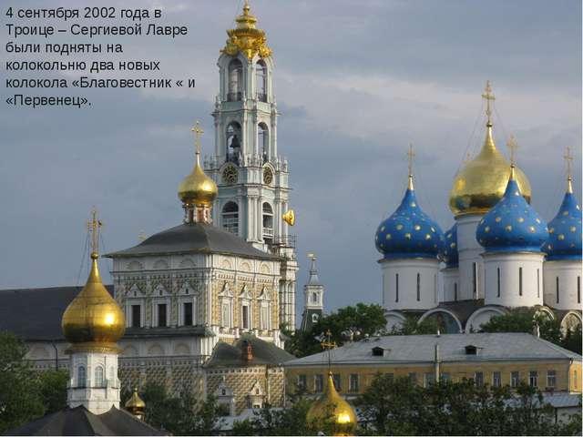 4 сентября 2002 года в Троице – Сергиевой Лавре были подняты на колокольню дв...
