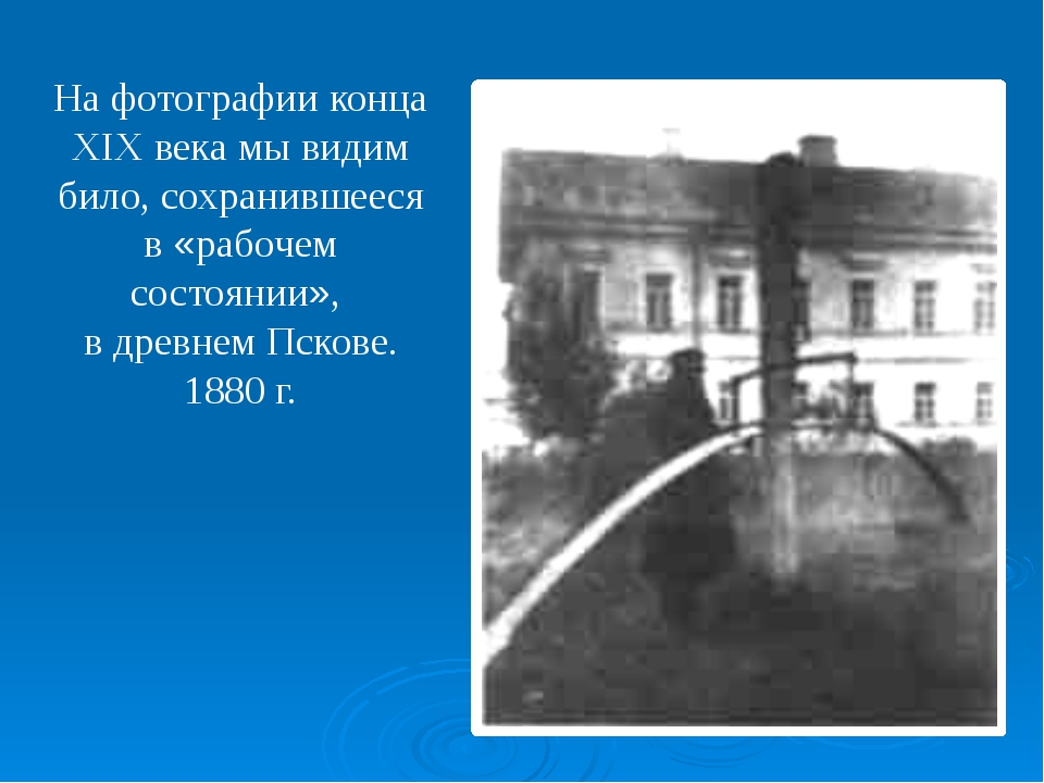 На фотографии конца XIX века мы видим било, сохранившееся в «рабочем состояни...