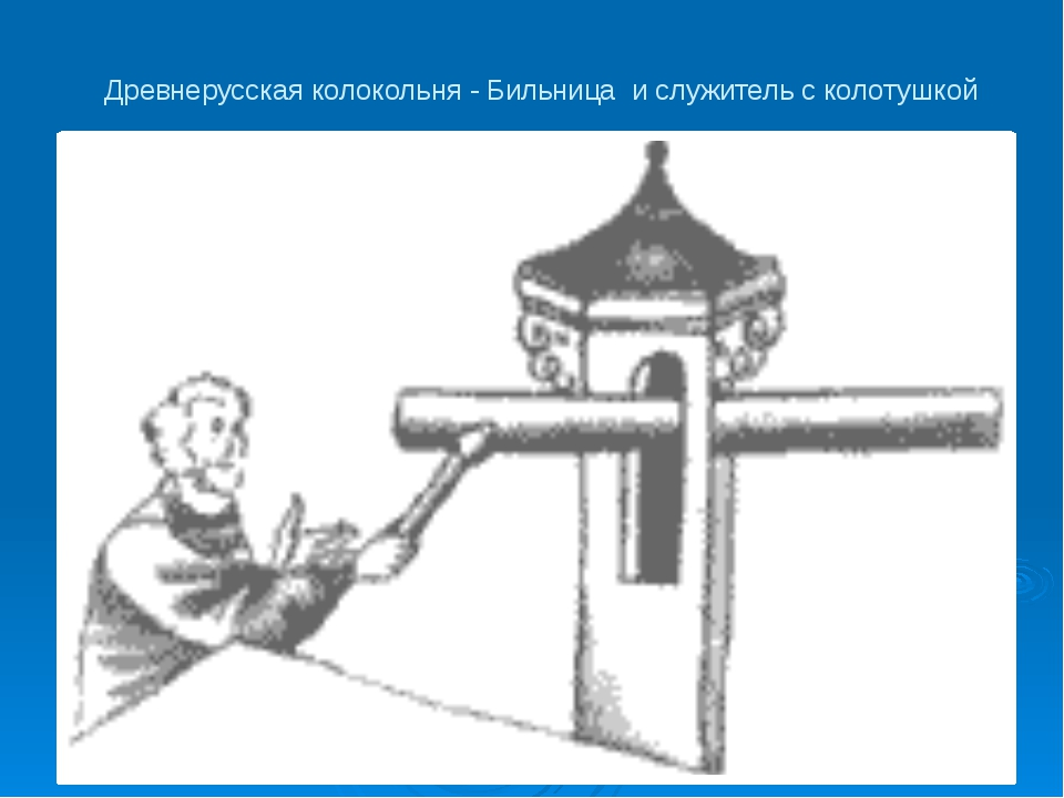 Древнерусская колокольня - Бильница и служитель с колотушкой