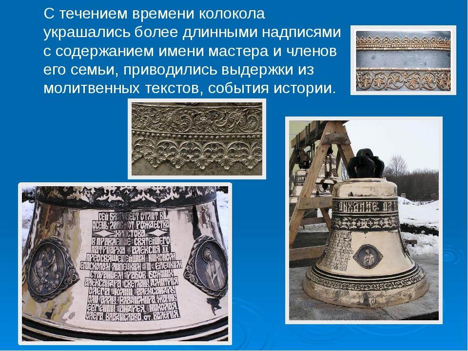 С течением времени колокола украшались более длинными надписями с содержание...