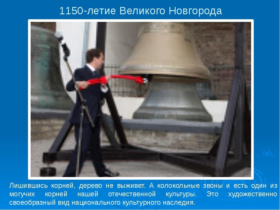 1150-летие Великого Новгорода Лишившись корней, дерево не выживет. А колокол...