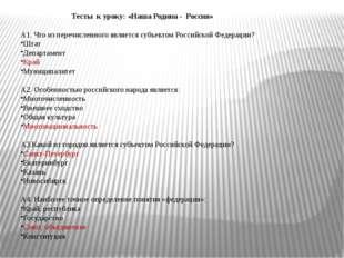 Тесты к уроку: «Наша Родина - Россия» А1. Что из перечисленного является суб