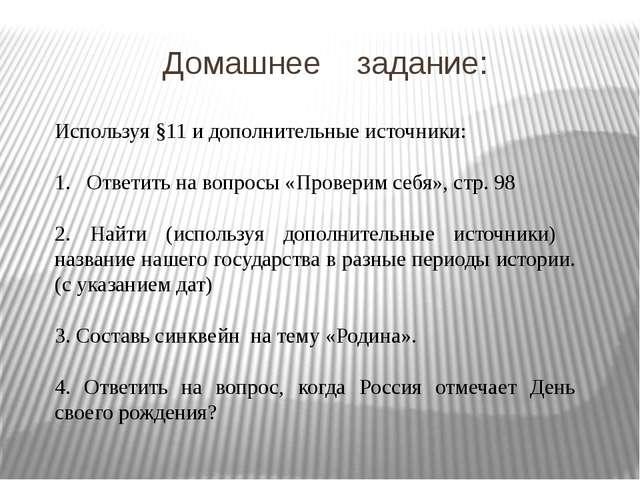 Домашнее задание: Используя §11 и дополнительные источники: Ответить на вопро...