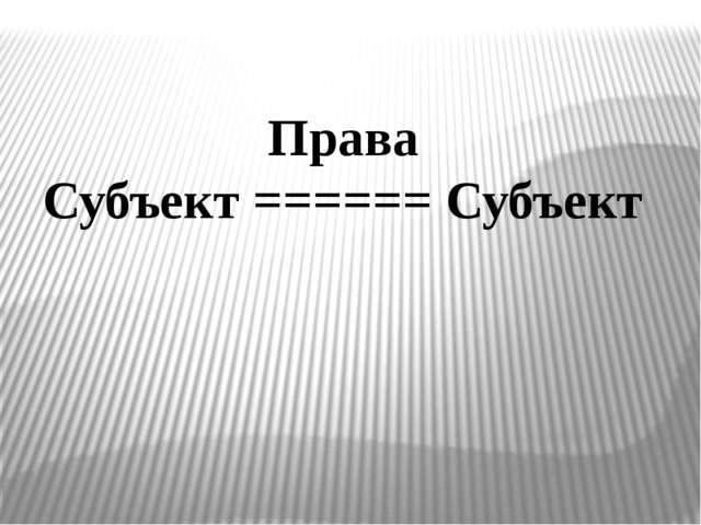 Права Субъект ====== Субъект