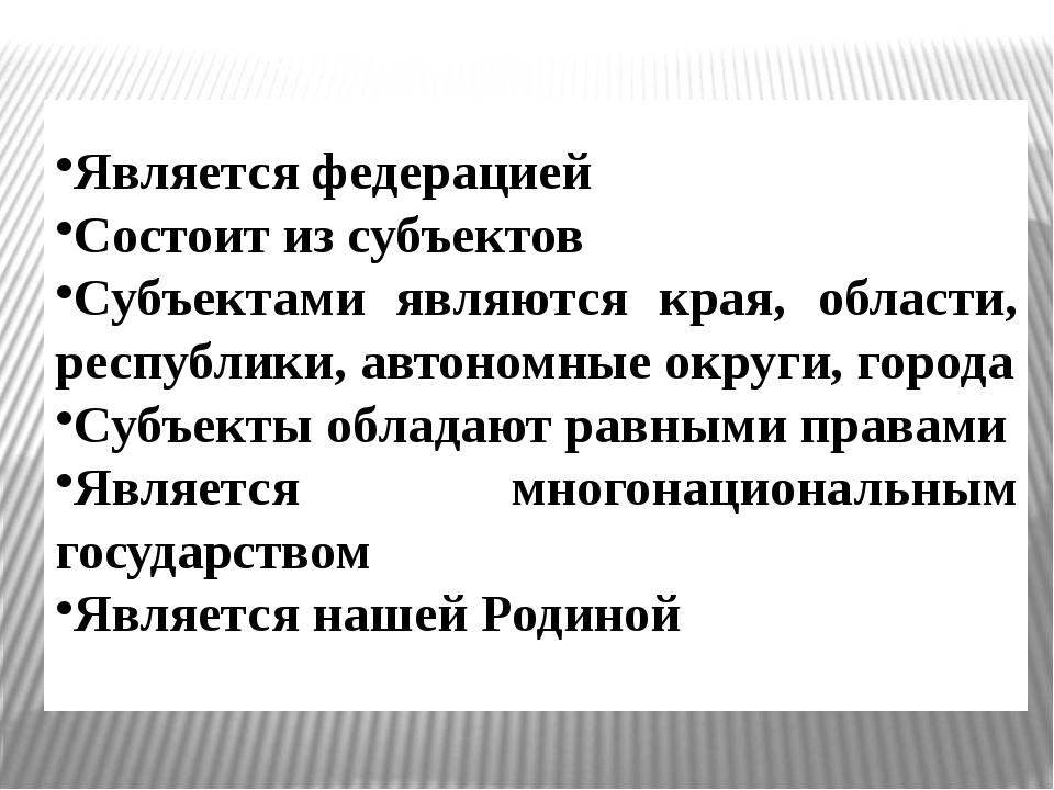 Является федерацией Состоит из субъектов Субъектами являются края, области,...