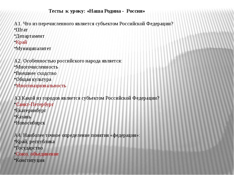 Тесты к уроку: «Наша Родина - Россия» А1. Что из перечисленного является суб...